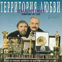 Эдуард Артемьев - Территория любви - обложка