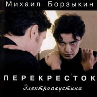 Михаил Борзыкин - Перекресток - обложка