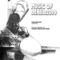 VA - Music Of Deneb.2099 - обложка