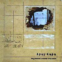 Ariu Kara - Медленный сканер сталкера - обложка