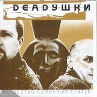 Deadушки - Искусство каменных статуй - обложка