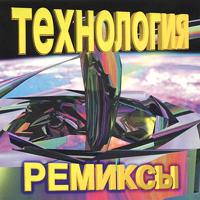 Технология - Ремиксы - обложка