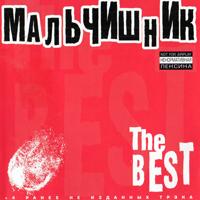 Мальчишник - Best - обложка