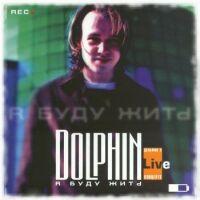 Дельфин - Я буду жить (Live) - обложка