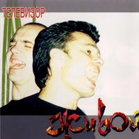 Телевизор - Живой (Live) - обложка