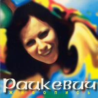 Владимир Рацкевич - Живопись - обложка