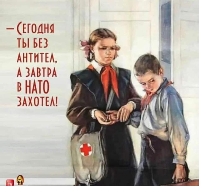 антитела и НАТО