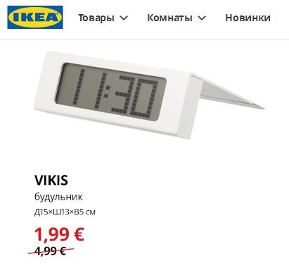 Будульник Ikea