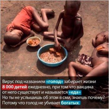Голодные дети vs. Коронавирус