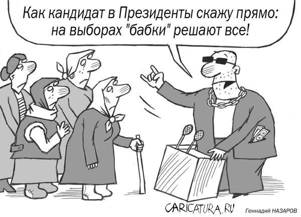 Бабки решают всё (c) Геннадий Назаров