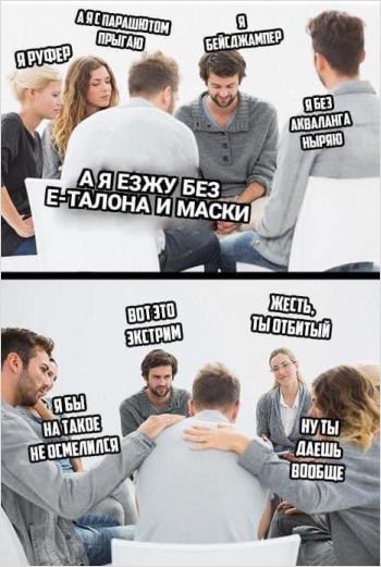 Экстрим по-латвийски