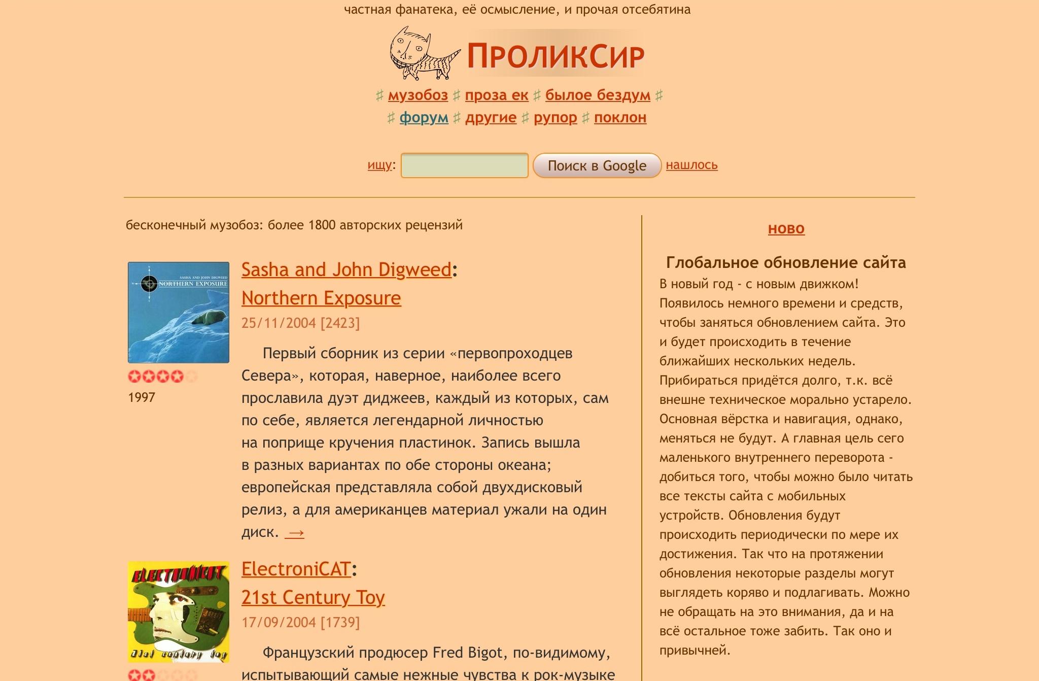 Скриншот проликсир айпад