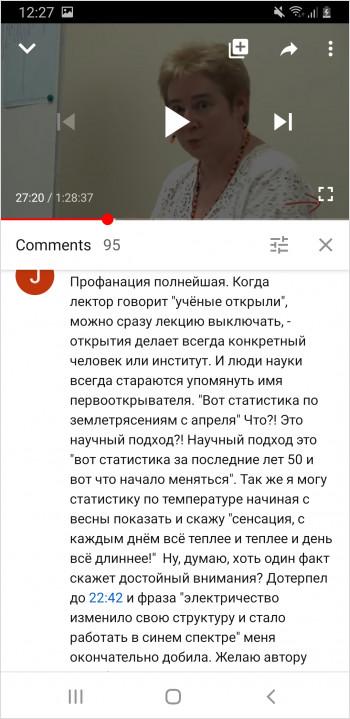 Лекция Мироновой ВСЁ МЕНЯЕТСЯ — комментарий