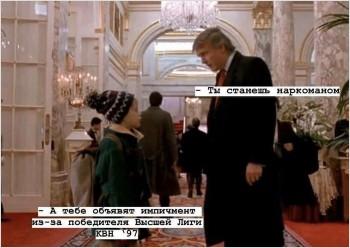 Trump vs. Culkin 1990