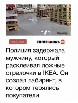 Указатели Ikea