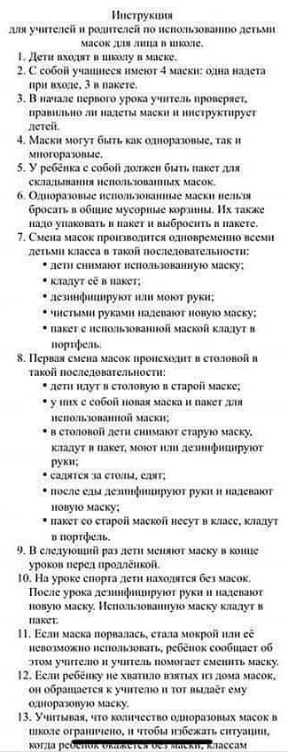 Инструкция по использованию масок на русском языке в латышских школах