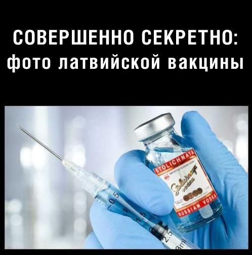 Латвийская вакцина