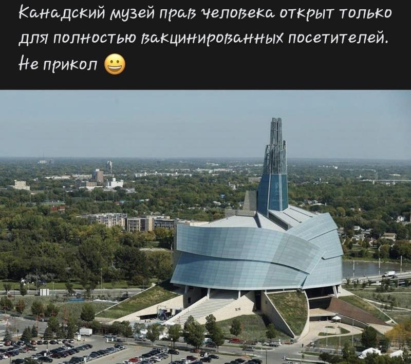 Канадский музей прав человека