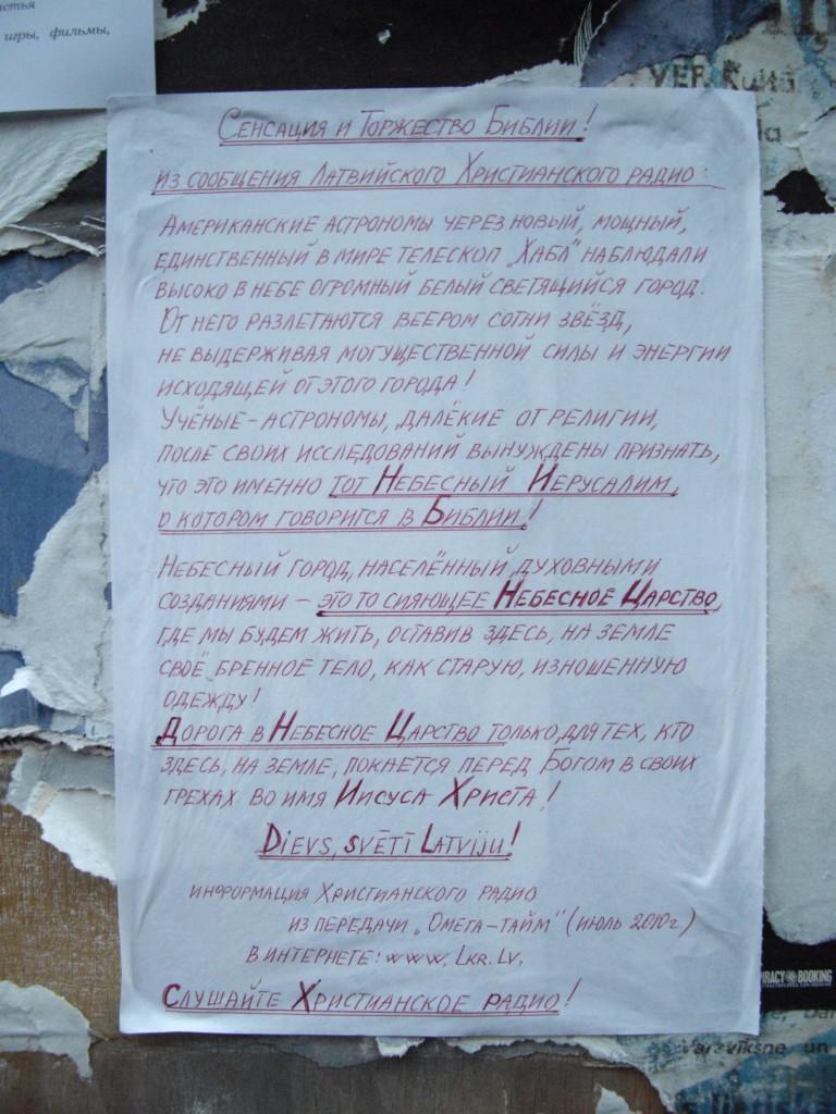 О телескопе Hubble - листовка на русском языке