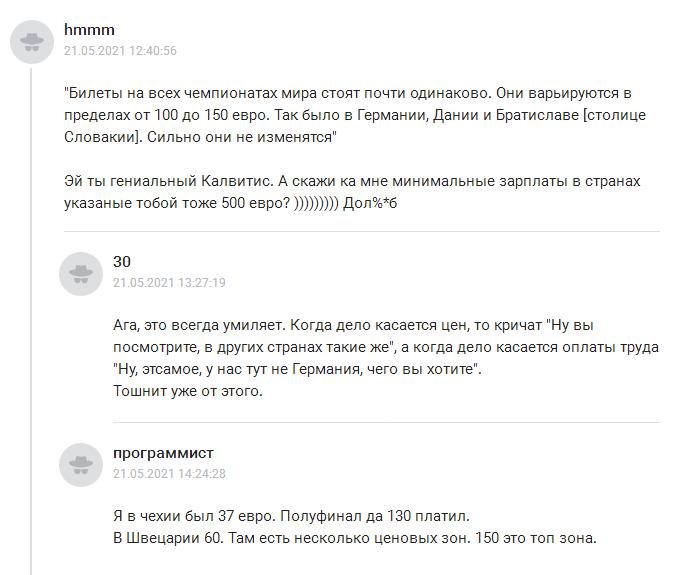 Комментарии с rus.delfi.lv