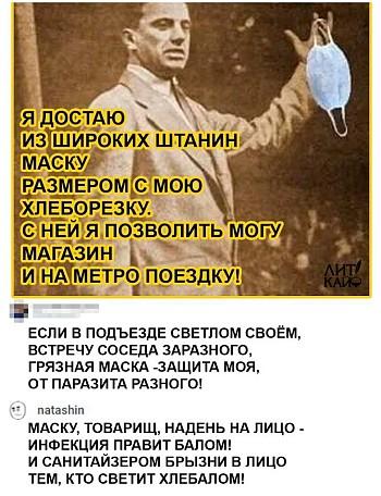 Пандемичный Маяковский