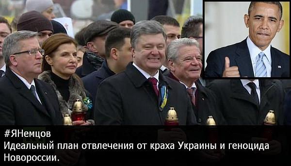 ЯНемцов