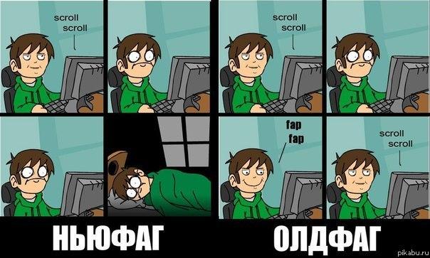 OLDFAG vs. NEWFAG