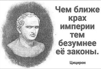 Цицерон прав!