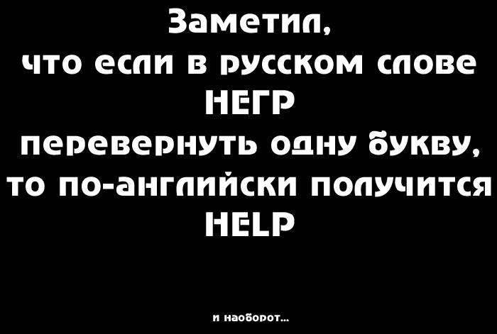 НЕГР <-> HELP