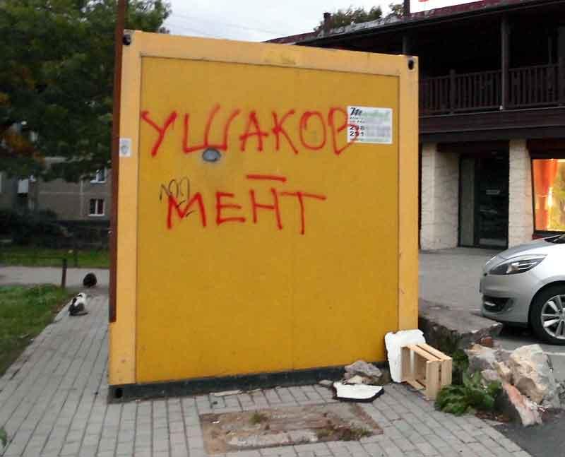 Ушаков — мент