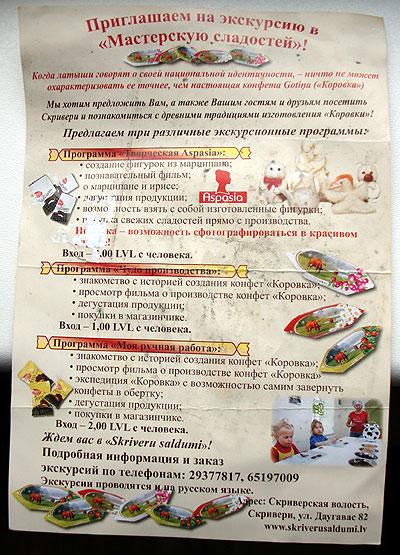 Скриверская Коровка